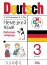 Гальскова ГДЗ по Немецкому 5 Класс