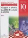 Алгебра и начала математического анализа 10 класс Муравин Г.К.