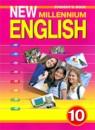 Английский язык 10 класс Millennium Гроза О.Л.