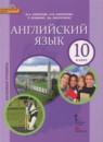 Английский язык 10 класс Комарова Ю.А.