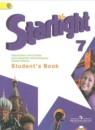Английский язык 7 класс Starlight Баранова К.М.