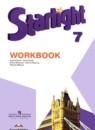 Английский язык 7 класс рабочая тетрадь Starlight Баранова К.М.