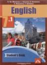 Английский язык 7 класс Тер-Минасова С.Г.