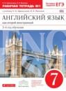 Английский язык 7 класс рабочая тетрадь Афанасьева О.В. (новый курс)