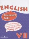 Английский язык 7 класс Assassment Tasks Афанасьева О.В.