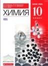 Химия 10 класс базовый уровень Ерёмин В.В.