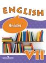 Английский язык 7 класс Афанасьева книга для чтения