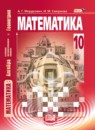 Математика 10 класс Мордкович
