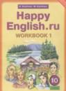 Английский язык 10 класс рабочая тетрадь Кауфман К.И.