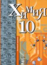 Химия 10 класс базовый уровень Кузнецова Н.Е.
