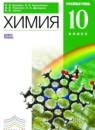 Химия 10 класс профильный уровень Ерёмин В.В.