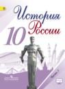 История России 10 класс Горинов, Данилов
