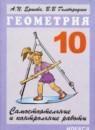 Геометрия 10 класс самостоятельные и контрольные работы Ершова А.П.