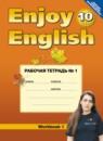 Английский язык 10 класс рабочая тетрадь №1 Биболетова М.З.