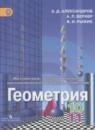 Геометрия 10-11 класс Александров А. Д.